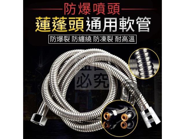 #廠商現貨D/82-94/防爆噴頭蓮蓬頭通用軟管(1.5米)  #GL  批價:34