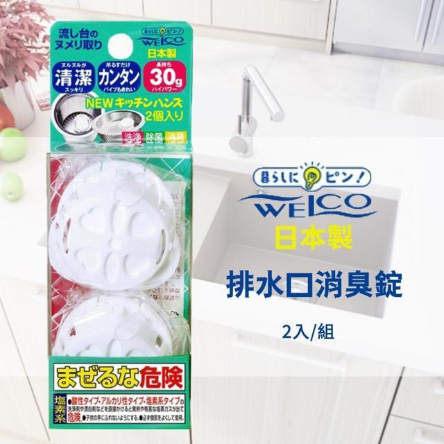 ☆預購☆日本製WELCO排水口消臭錠 30g*2錠入