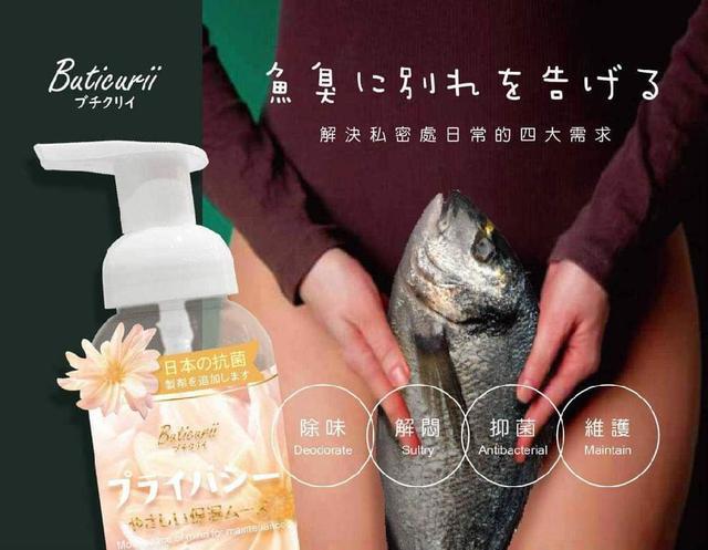#燕的美妝保養    K784日本Buticurii 私密潔淨護理慕斯-250ml