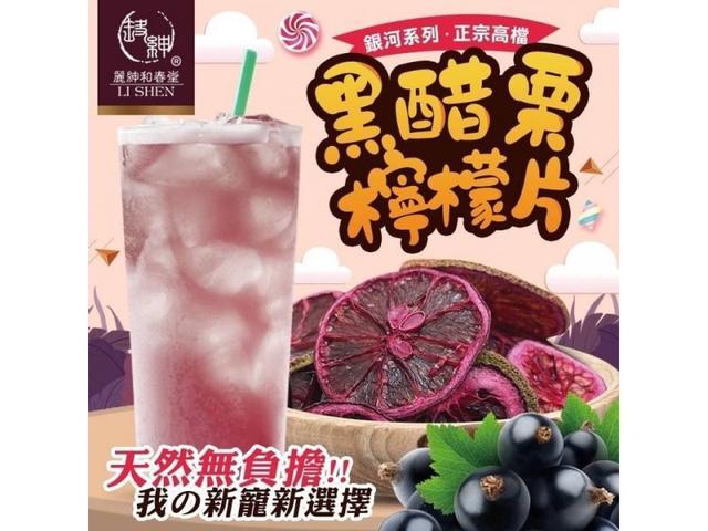 #和春堂 銀河系列 正宗高檔黑醋栗檸檬片