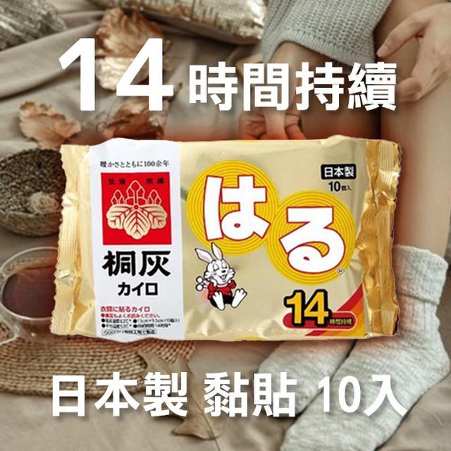 日本製桐灰14時黏貼暖暖包10入【收單日10/30】