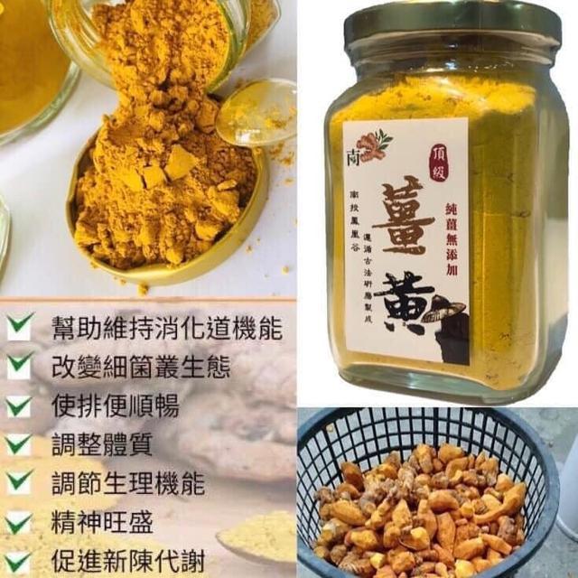 台灣鹿谷山區薑黃粉