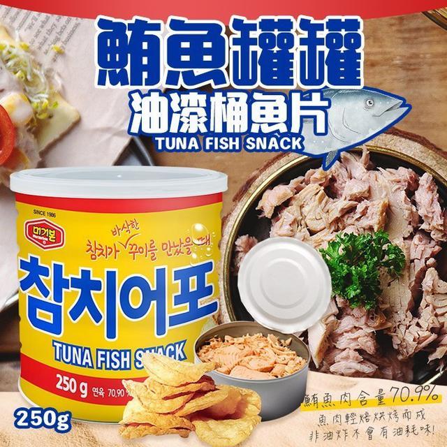 預購 鮪魚罐罐油漆桶魚片 250g