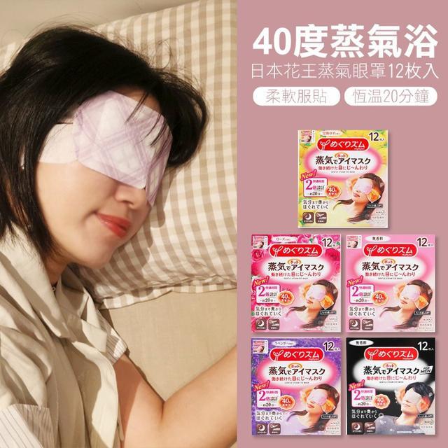 """""""40度蒸氣浴""""日本花王 香氣蒸氣眼罩12枚入~柔軟服貼不要熊貓眼--非蝦皮一百多假貨"""