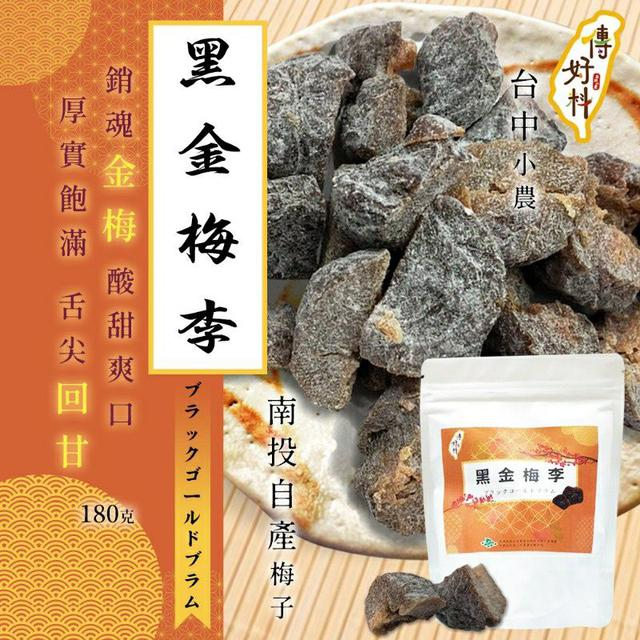 4/13收單-臺版銷魂梅-黑金梅李 180g