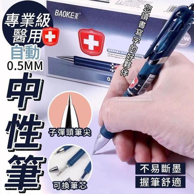 《預購》 專業級醫用自動中性筆 12入/組