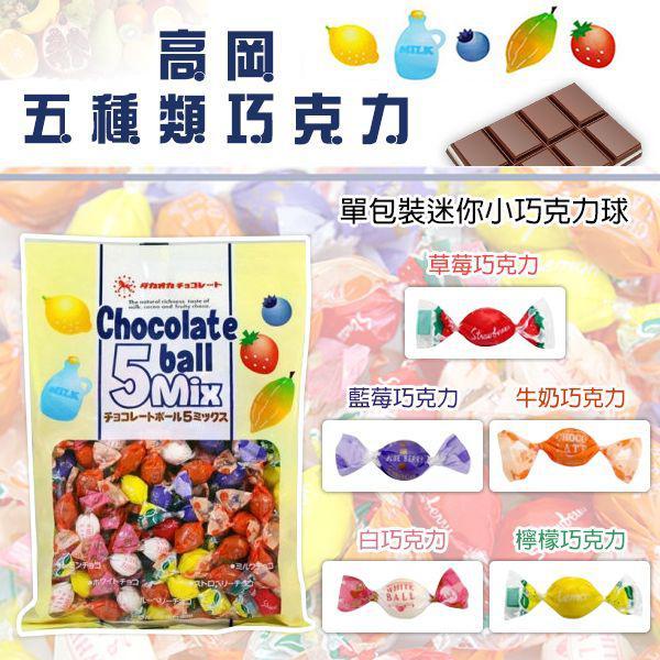 日本 高岡五種類巧克力 1包入155G
