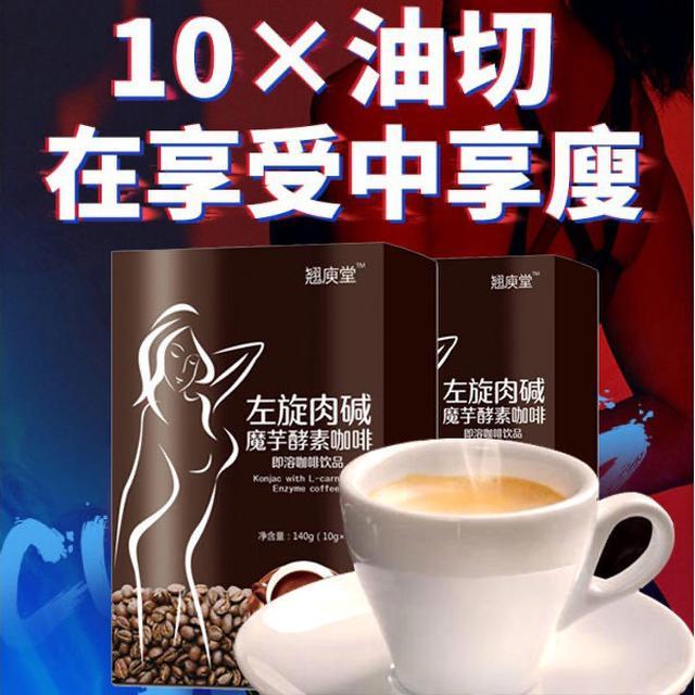黑咖啡速溶條 燃脂