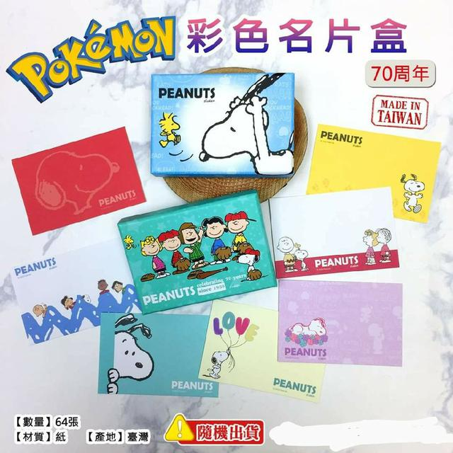 Pokémon 彩色名片盒  70週年