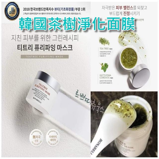 韓國 BONABELLA 抗氧化茶樹淨化面膜 80ml