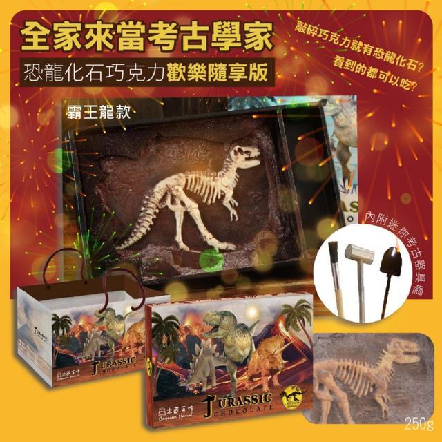 """""""全家來考古""""木匠手作 恐龍化石巧克力 歡樂隨享版-霸王龍 250g一盒"""