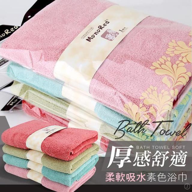 Ⓒ厚感舒適 柔軟吸水素色浴巾