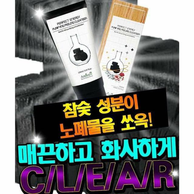韓國 Amicell 木炭高保濕去角質洗面乳 150ml