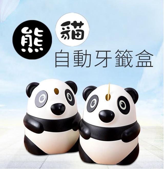 創意按壓式熊貓自動牙籤盒