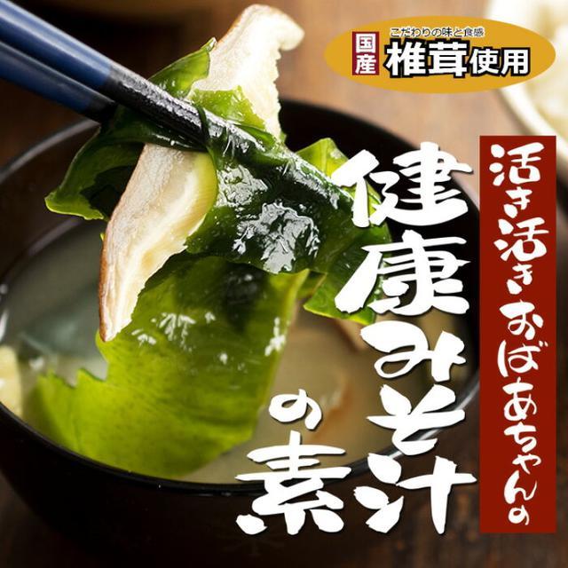 ※活き活きおばあちゃんの健康みそ汁の素【食品?サプリメント】