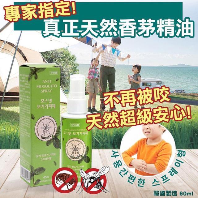 預購 🎀專家指定天然香茅精油防蟲噴霧