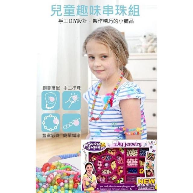 兒童DIY手工編織串珠玩具盒