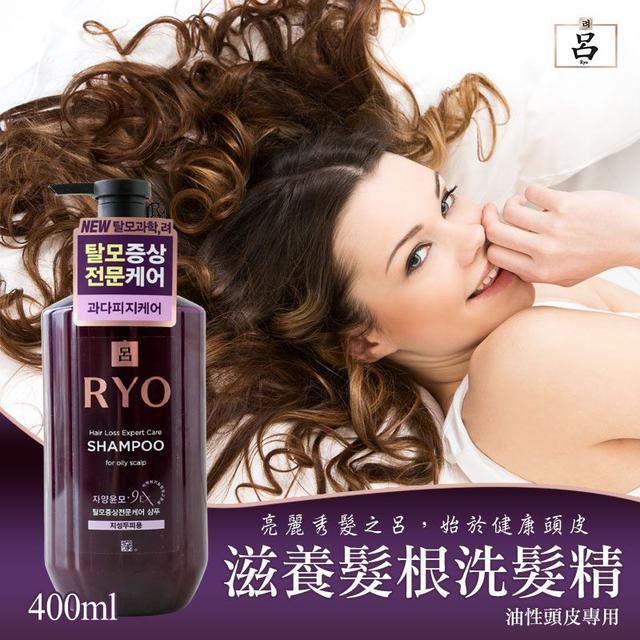 韓國 Ryo 呂 滋養髮根洗髮精 紫瓶 400ml