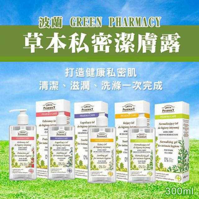 波蘭 GREEN PHARMACY 草本私密潔膚露 300ml
