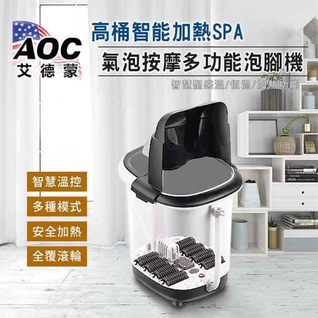 【AOC艾德蒙】高桶智能加熱SPA氣泡按摩多功能泡腳機
