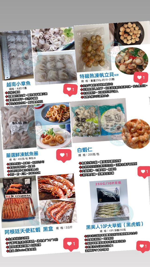 冷凍海鮮(現貨)