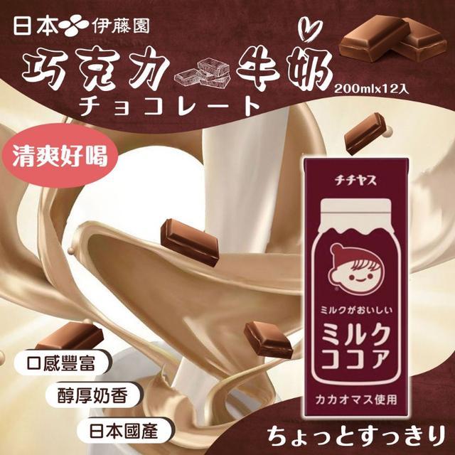 現貨-牛奶界的愛馬仕 日本 伊藤園 巧克力牛奶 200ml x 12入