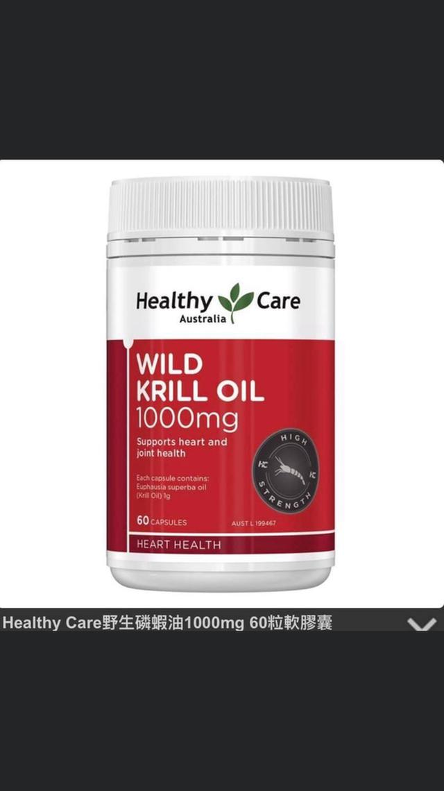 🇦🇺澳洲Healthy Care 🇦🇺野生磷蝦油
