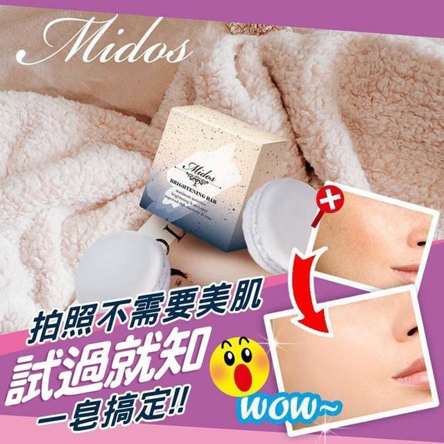 Midos 肌膚淨亮皂 25g【收單日10/25】