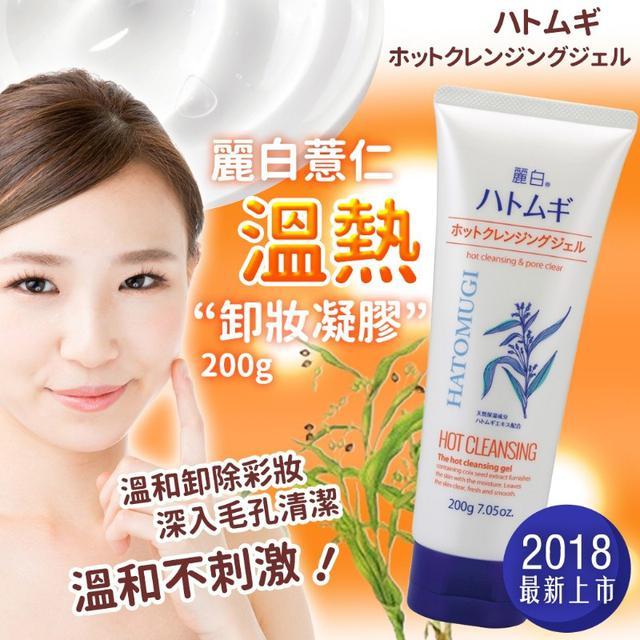 日本最新款 熊野 麗白 薏仁溫熱卸妝凝膠 200g
