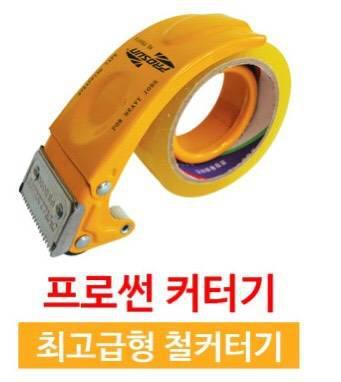 打包封箱必備 韓國膠帶切割器