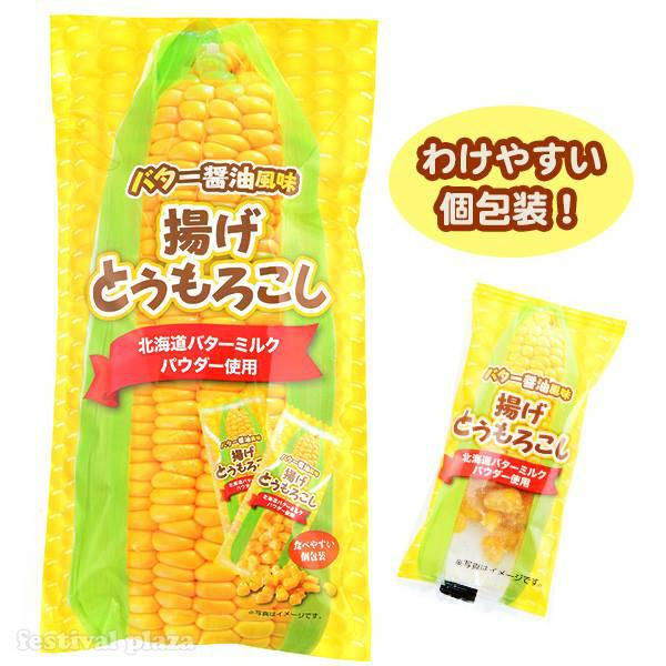 日本北海道奶油酥脆玉米粒~醬油風味~