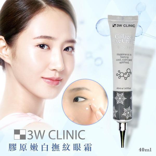 韓國3W CLINIC 膠原嫩白撫紋眼霜40ml