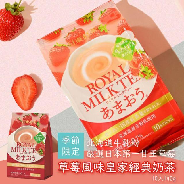季節限定!日東紅茶 皇家經典奶茶 草莓風味 10入140g~嚴選日本第一甘王草莓&北海道牛乳粉