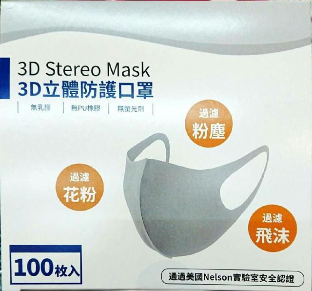 3D立體口罩  台灣製 一週內到貨