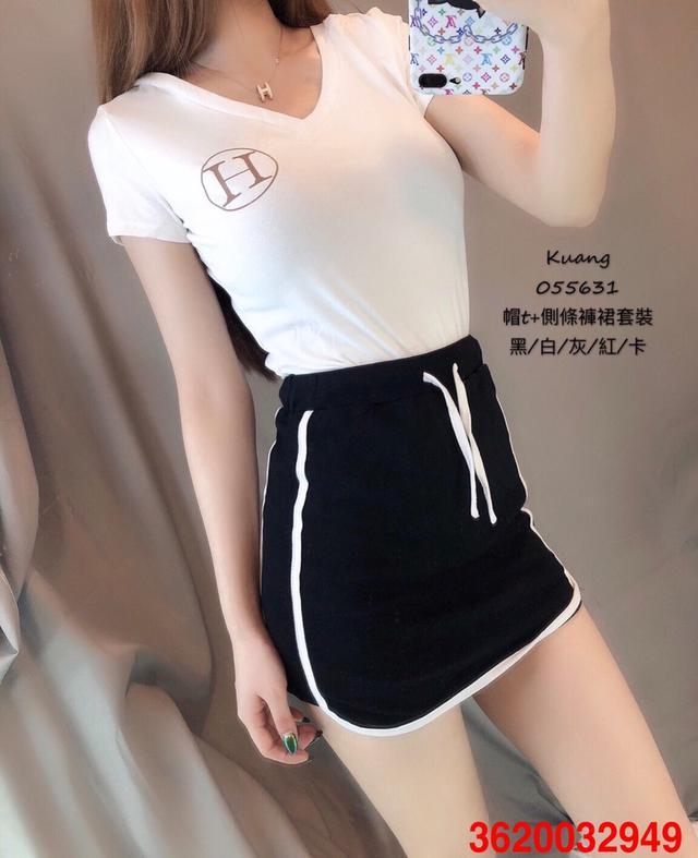 預購-帽t➕側條褲裙套裝