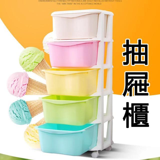 冰淇淋收納柜 家用抽屜式多層收納箱 塑膠整理箱 收納盒