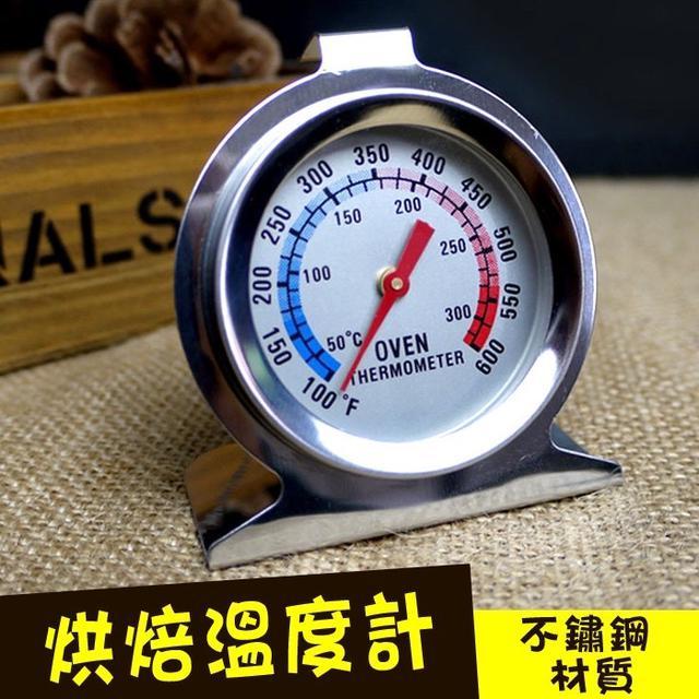 烘焙預熱 烤箱溫度計 指針式溫度計 座式預熱溫度計 廚房用 預熱專用