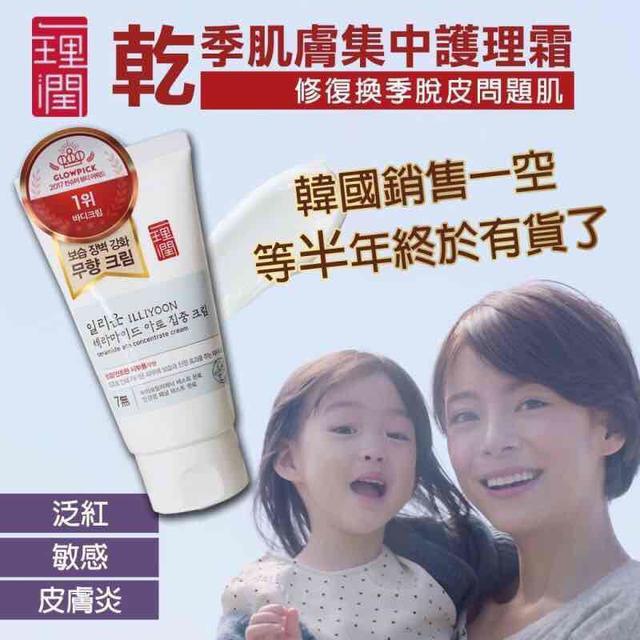 現貨🌺韓國製造-理潤乾季肌膚集中護理霜