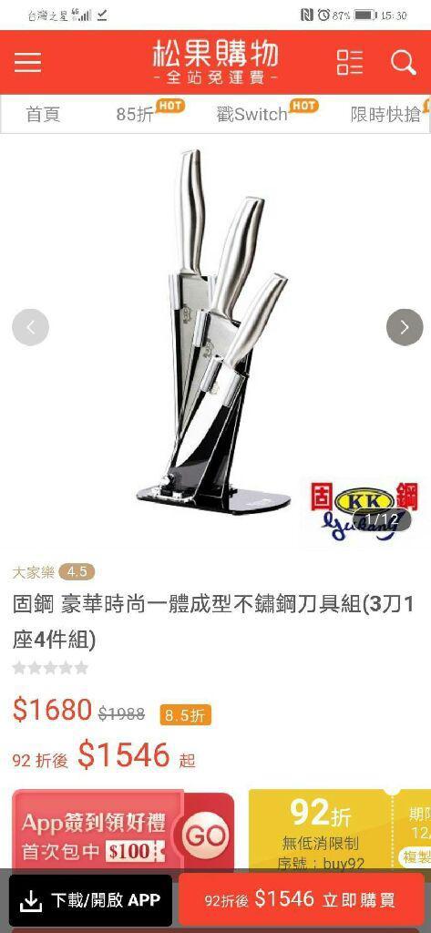 【固鋼】一體成型不鏽鋼刀具組(3刀1座4件組)