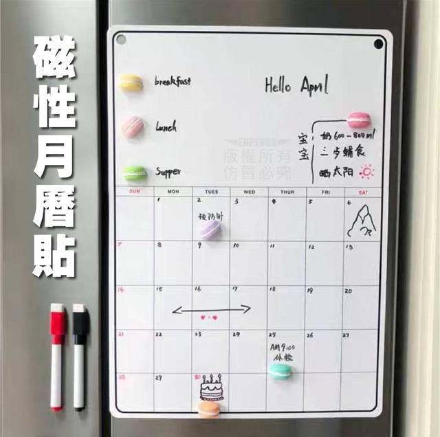 磁性月曆貼🔥預購