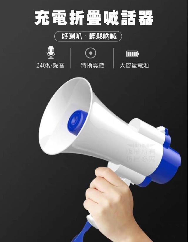 充電折疊喊話器🔥預購