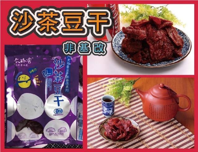 現貨 太珍香沙茶豆干120g/包