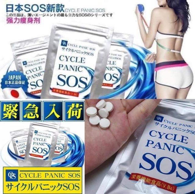 日本 SOS-CYCLE PANIC 纖體全身瘦營養輔助食品