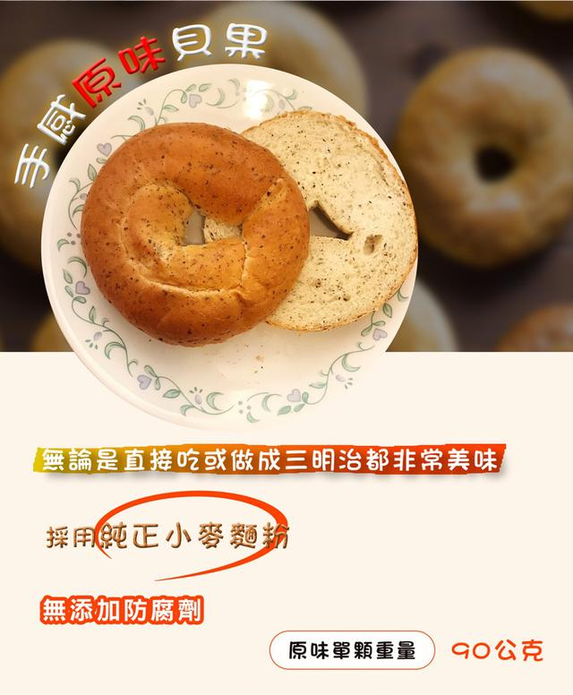 🌺如意饌🌺手感貝果🥯原味(1包5入)