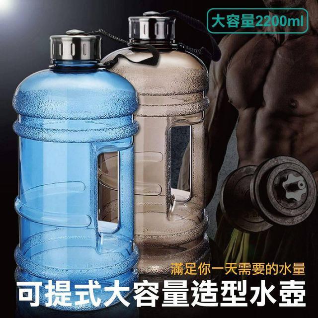 2.2L運動水壺大容量