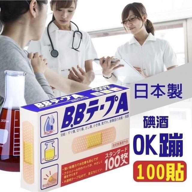 預購-日本BB碘酒殺菌防水絆創膏100枚