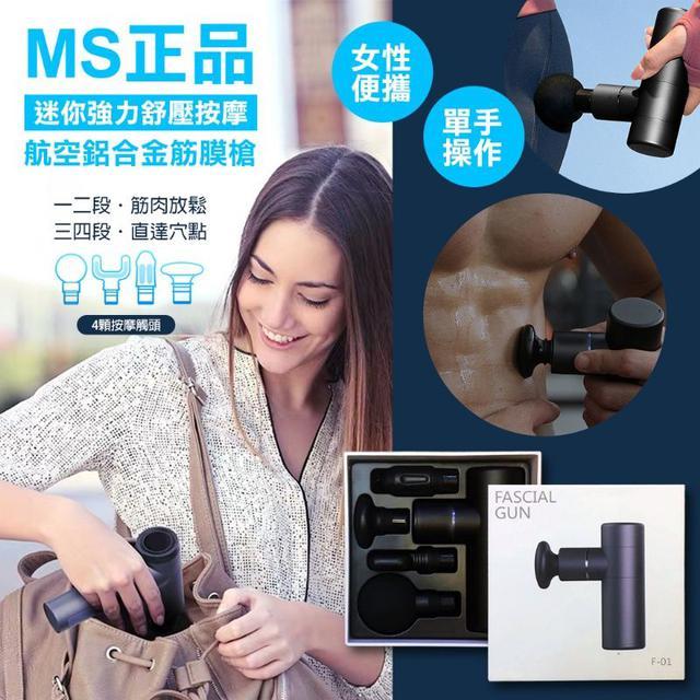 MS正品 迷你強力舒壓按摩 筋膜槍~850g女生單手輕鬆使用 一二段筋肉放鬆 三四段直達穴點