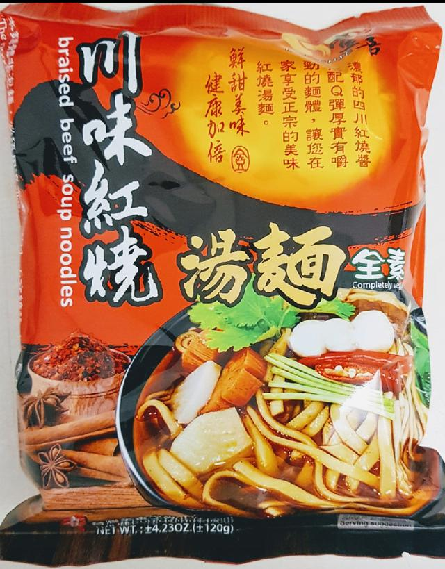 😊川味紅燒湯麵 (全素)