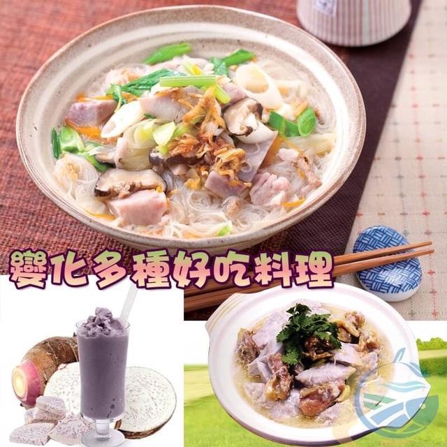 冷凍芋頭/大甲芋頭