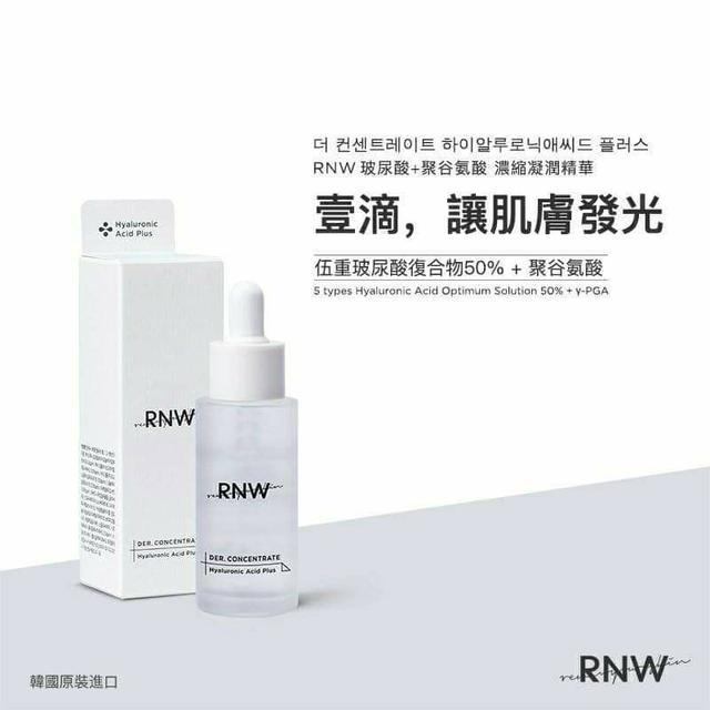 韓國 RNW 如薇 滿水位玻尿酸保濕精華 30ml